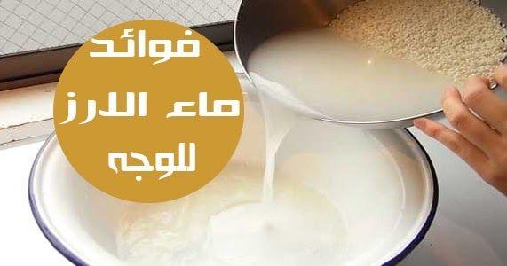 فوائد استخدام ماء الأرز لبشرة الوجه ماء الارز يتميز بنسبة عالية من الفيتامينات والمعادن والأحماض الأمينية التي يمكن أن تعمل العجائب Food Condiments Breakfast