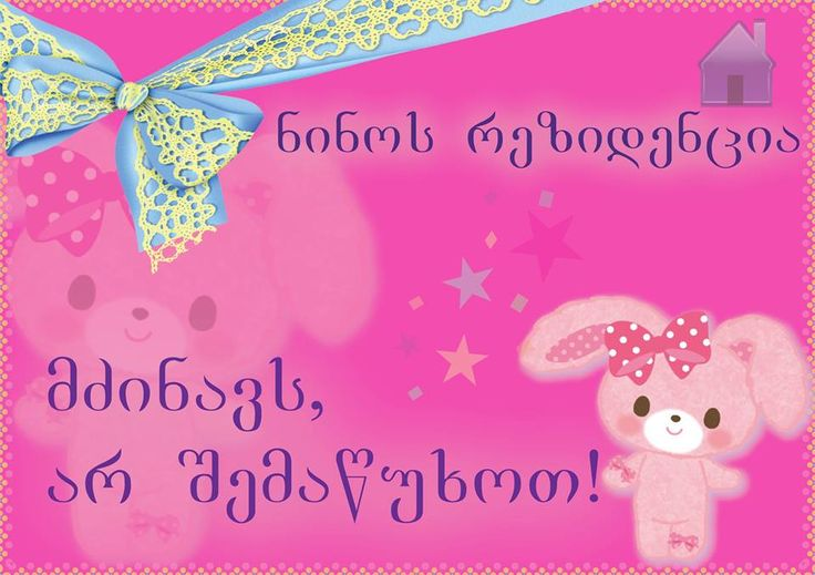 this banner I made for my friend`s new born baby. This is Georgian language, translation: Nini`s residence. I`m sleeping, don`t desturb me!