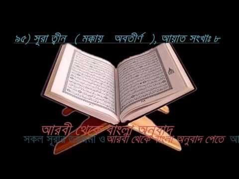 98 Surah Baiyinah আরবী থেকে বাংলা অনুবাদ |Bangla quran Surah - YouTube