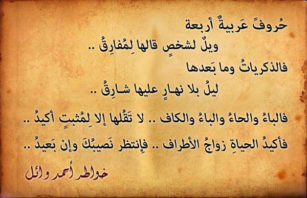خواطر الشاعر أحمد وائل شعر عن النصيب والقدر Arabic Quotes Words Arabic