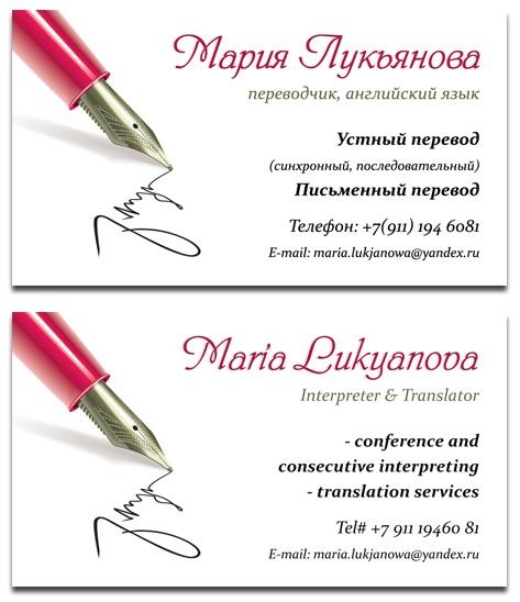 9 best my logo portfolio images on pinterest portfolio logo work business card for the translator colourmoves