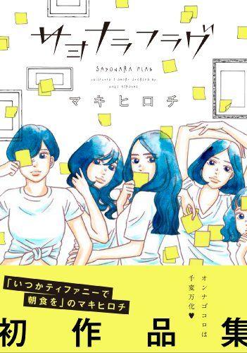 サヨナラフラグ (フィールコミックス) (Feelコミックス) マキヒロチ http://www.amazon.co.jp/dp/4396765940/ref=cm_sw_r_pi_dp_GIvvvb1H9QPDH