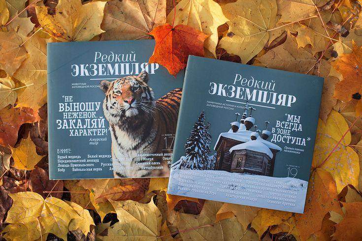 100 летие заповедной системы россии открытки