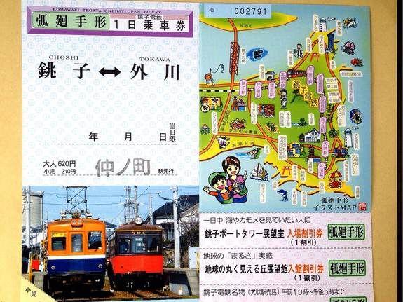 脱線事故で走れなくなった銚子電鉄をもう一度走らせたい!銚子商業 - READYFOR?