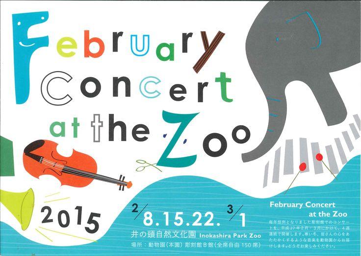 井の頭自然文化園 「February Concert at the Zoo」で心ぽかぽか♪ | 武蔵野市観光機構(むー観)公式ブログ