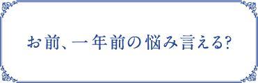 高橋書店 17th 手帳大賞受賞者決定(名言・格言)