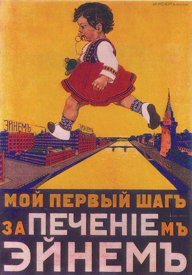 Christina Kiaer: «¡A la producción!»: los objetos socialistas del constructivismo ruso | eipcp.net