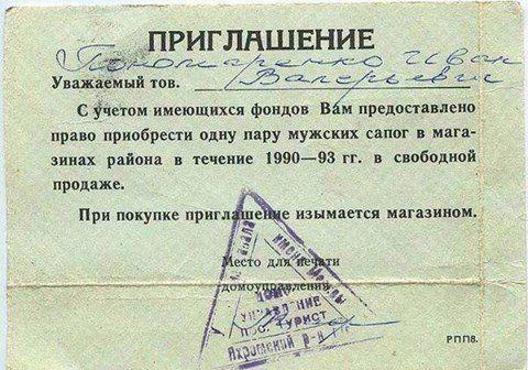 Документ.