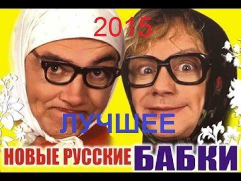 ЖЮРИ В СЛЕЗАХ ОТ СМЕХА НОВЫЕ РУССКИЕ БАБКИ 2015  СБОРНИК ЛУЧШЕЕ:-)