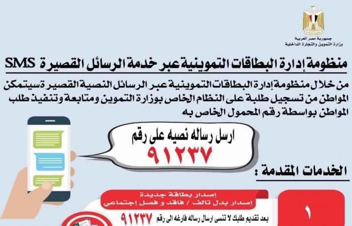خدمة جديدة من وزارة التموين فقط ب 2 جنيه استخراج بطاقة التموين عن طريق الهاتف المحمول نجوم مصرية Education Egypt Travel