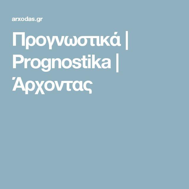 Προγνωστικά | Prognostika | Άρχοντας