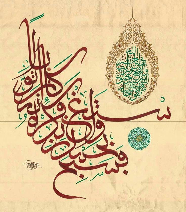 59 mejores imágenes de سورة النصر en Pinterest | Arte islámico ...