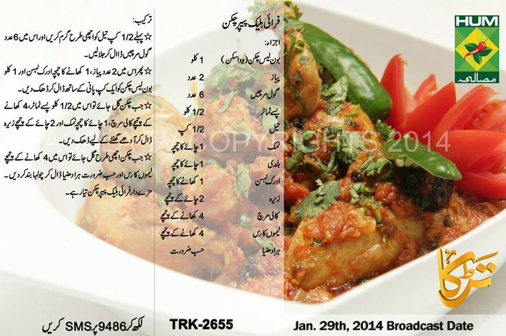 Masala Tv Food Recipes