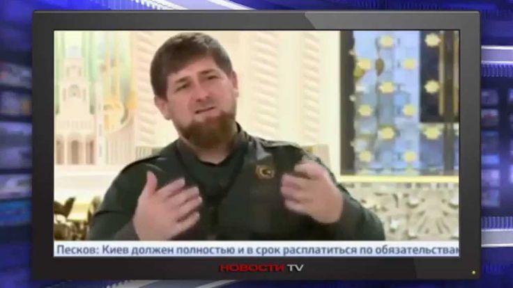 Кадыров считает, что террористов нужно казнить 16 10 2015 Новости России