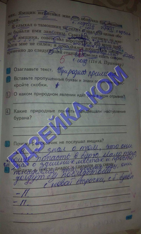 Класс печатная тетрадь никулина решебник по 5 русскому