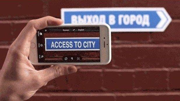 Deine Kamera �bersetzt Dir die reale Welt direkt. | 18 Dinge, von denen Du nicht wusstest, dass man sie mit Google machen kann