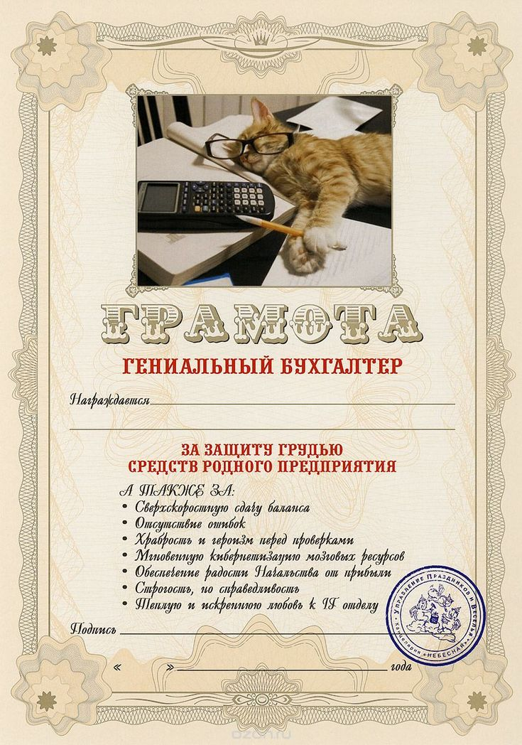 номинация бухгалтер