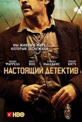 Настоящий детектив 2 сезон смотреть онлайн все серии бесплатно 2015 / True Detective 2 online