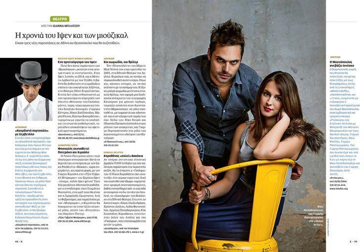 Greek Actors Vicky Papadopoulou and Yiorgos Papageorgiou for K Magazine #Greek #Actors #publications #portraits #Kathimerini