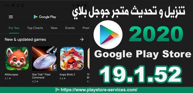تنزيل تحديث سوق قوقل بلاي 2020 تنزيل سوق بلاي Google Play Store 19 1 52 Google Play Store Google Play Star Trek Fleet