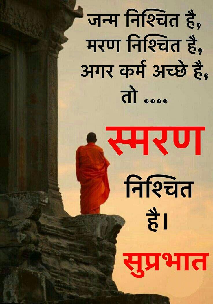 Pin By Yashwant On Yashu Pinterest Morning Quotes Hindi Quotes