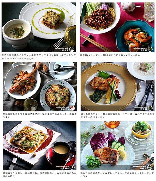 【おうちレストラン】和洋中、有名シェフ監修の食材&レシピが自宅に届くサービス