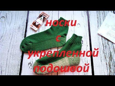 Носки на вязальной машине с укрепленной стелькой - YouTube