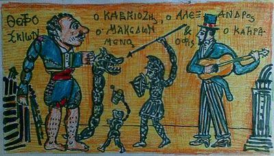 ART POETICA Couvelis: LITTERATURE-ΛΟΓΟΤΕΧΝΙΑ-ΚΑΡΑΓΚΙΟΖΗΣ-KARAGIOZIS-Παιζει Καθε Βραδυ Καραγκιοζη-Χ.Ν.ΚΟΥΒΕΛΗΣ-C.N.COUVELIS