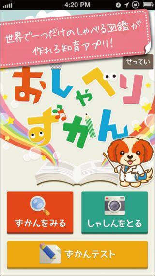しゃべる図鑑!? 絵本やゲームより楽しい教育・知育アプリ「おしゃべりずかん」-泣き止み、夜泣き防止。幼児から子供(こども)までひらがな、英語も学習。知育が無料の図鑑アプリ- 開発: Nagisa-inc.jp.