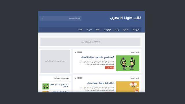 تحميل قالب N Light افضل قالب بلوجر احترافي للمدونات التقنية Blogger Templates Templates Ads