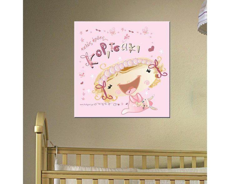 Καλώς ήλθες κοριτσάκι! παιδικός - βρεφικός πίνακας σε καμβά,15,90 €,http://www.stickit.gr/index.php?id_product=16990&controller=product
