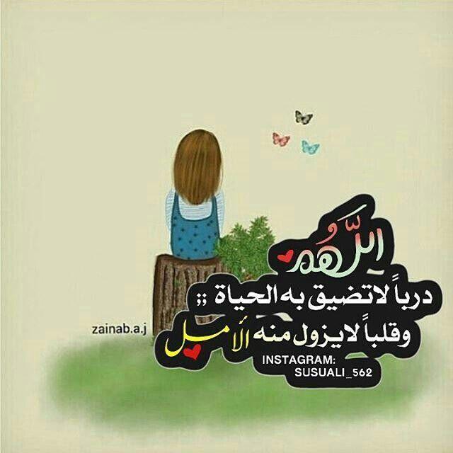 Pin By سارة الزيود On Girls Cases Arabic Love Quotes Love Quotes Arabic Quotes