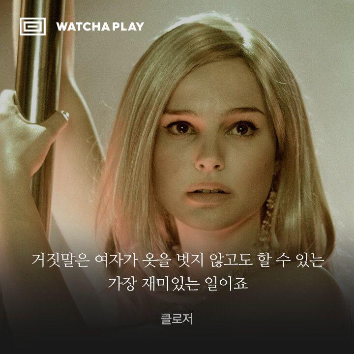 클로저 (2004) #왓챠플레이 https://play.watcha.net/contents/m6xyzr?ref=viral