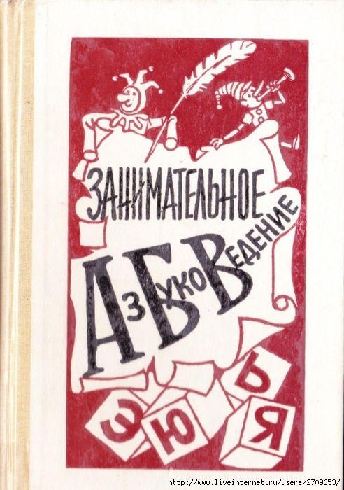 Zanimatelnoe_azbukovedenie_1991.page001 (492x700, 253Kb)
