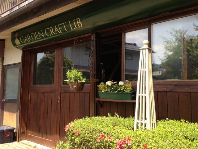 工房の看板 手作り木製オベリスクやハンギングスタンド等の通販|ガーデンクラフト リブ