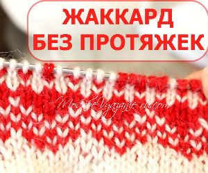 Как вязать в технике интарсия - Modnoe Vyazanie ru.com