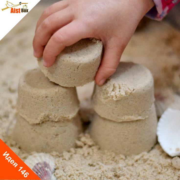 Идея для тех, кто любит игры в песке. Если в этом году Вам не удалось вырваться к морю- не беда. Ведь теперь Вы сможете строить замки из песка дома или на даче. Делаем тесто из липкого песка!