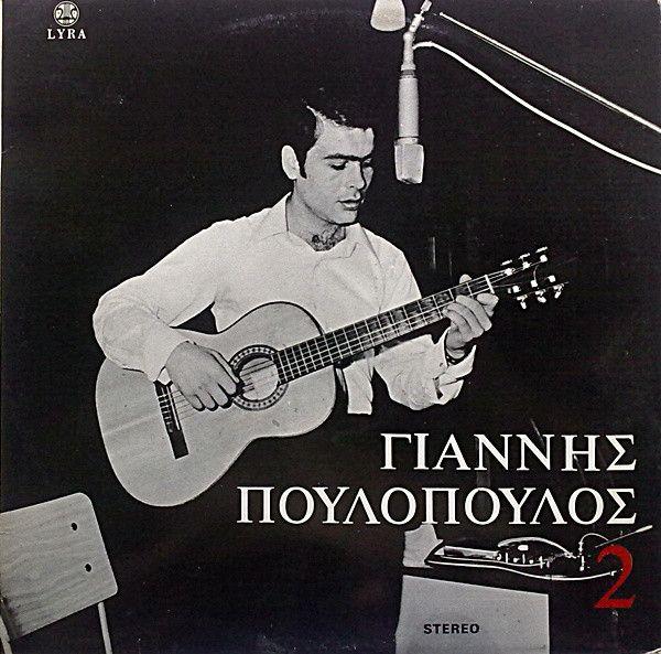 Γιαννης Πουλοπουλος Νο 2