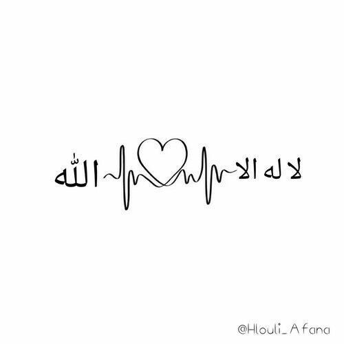 La ilaha illallah..❤