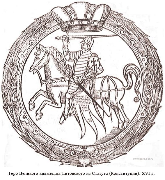 Герб са Статута ВКЛ 1588 г.