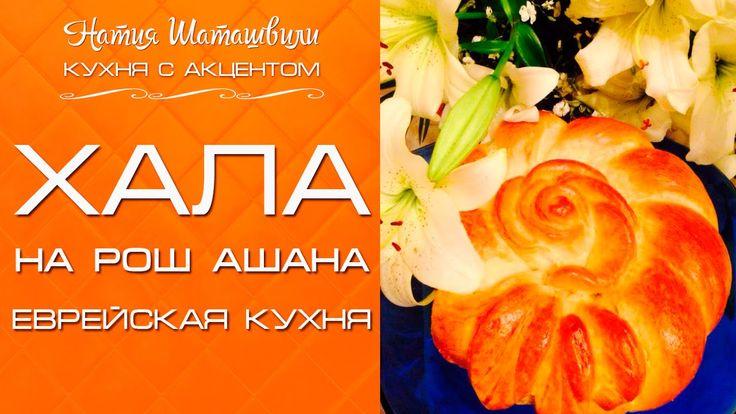 Хала на Рош ашана [Кухня с акцентом] от Натии Шаташвили
