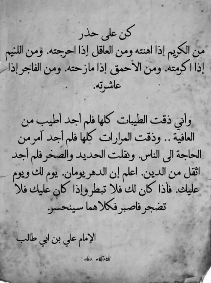 الإمام علي بن أبي طالب Islamic Quotes Arabic Quotes Arabic Phrases