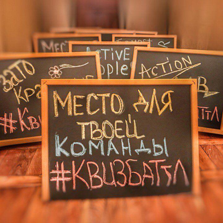 """💥Уже завтра! Ты с нами? """"Пошумим?"""" Это уникальное событие в Москве! Попробуй новую игру в стиле Квиз, это """"Квиз Баттл!"""" Осталось совсем немного мест, регистрируйся и приходи! 😎 Если у тебя нет команды, или вас двое, пиши мне в ЛС, добавим в командочку тебя! Это не проблема!) 👉 17 Декабря, Воскресенье, 18:00, Паб """"Гвозди"""" на м. Таганская. Супер призы и нереальное количество эмоций гарантировано! Мы тебя ждем! 🍀 РЕГИСТРАЦИЯ на игру ОБЯЗАТЕЛЬНА (а то места может не хватить). Все…"""