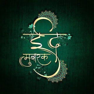 Happy Eid Mubarak SMS Hindi Shayari Hindi Happy Eid Mubarak Eid Mubarak Hindi Shayari SMS, Eid Mubarak Hindi language, Eid Mubarak English SMS, Eid Mubarak Hindi in the text, whether in Eid Mubarak…
