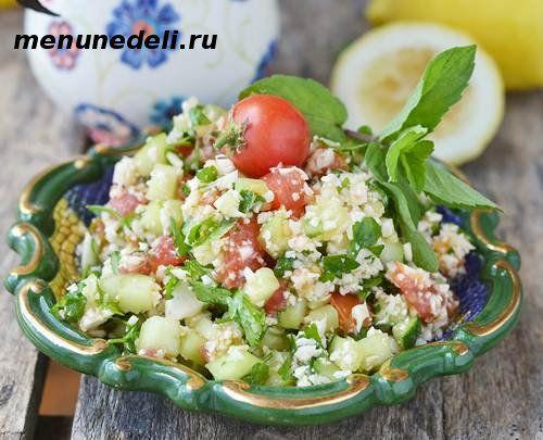 Восточный салат табуле из цветной капусты