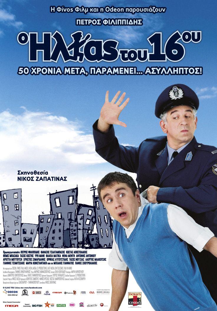poster O ΗΛΙΑΣ ΤΟΥ 16ου / ELIAS OF THE 16th PRECINCT