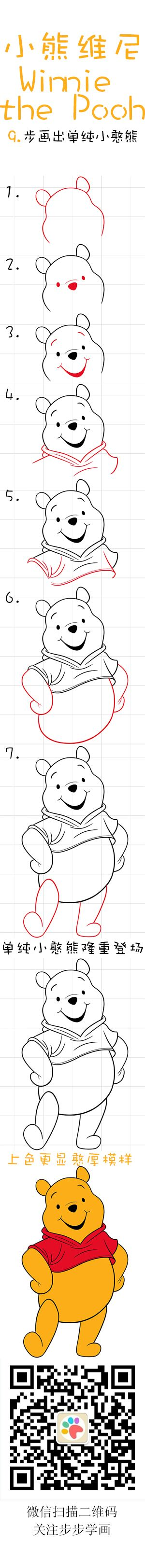 Learn how to draw Winnie the Pooh