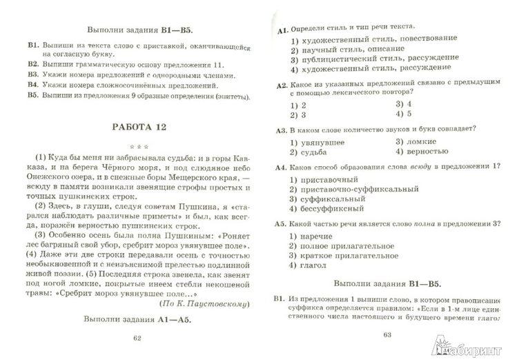Готовые домашние задания по сборнику химии за 9 класс хвалюка