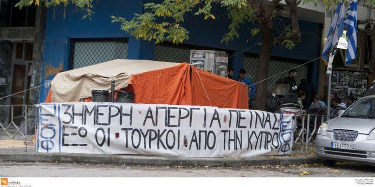 Θεσσαλονίκη: Απεργία πείνας από φοιτητές με σύνθημα «Εξω οι Τούρκοι από την Κύπρο»