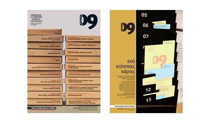 Brochure_ Cultural festival Aischyleia '09 / Merid (second place) at EBGE_Greek Design & Illustration Awards
